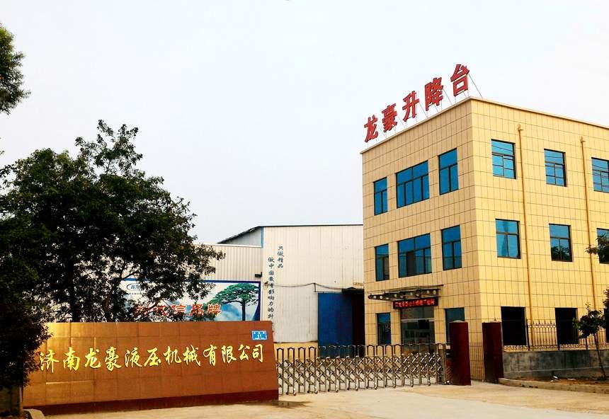 济南龙豪液压机械老厂